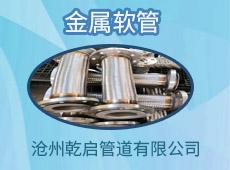 滄州乾啓管道有限公司