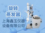 上海鑫玉仪器设备有限公司