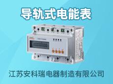 江苏安科瑞电器制造有限公司