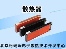 北京柯瑞沃電子散熱技術開發**