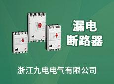 浙江九電電氣有限公司
