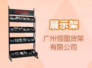 广州恒固货架有限公司