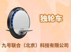 九號聯合(北京)科技有限公司