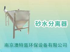 南京澳特藍環保設備有限公司