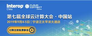 第七届全球云计算大会•中国站