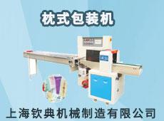 上海欽典機械制造有限公司