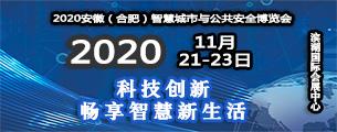 2020年中国(安徽)智慧城市与公共安全博览会