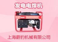 上海爵豹机械有限公司