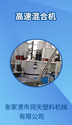 張家港市潤天塑料機械有限公司