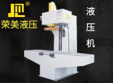 泰州市榮美液壓機械制造有限公司