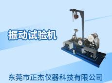 东莞市正杰仪器科技有限公司