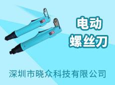 深圳市晓众科技有限公司