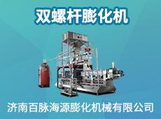 济南百脉海源膨化机械有限公司