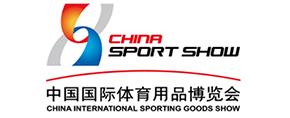 2021中国国际体育用品博览会