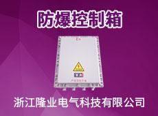 浙江隆業電氣科技有限公司