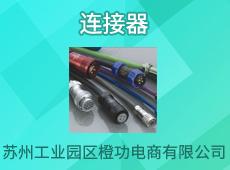 蘇州工業園區橙功電商有限公司