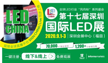 2020深圳国际LED展