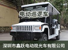 深圳市鑫躍電動觀光車有限公司