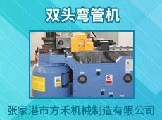 张家港市方禾机械制造有限公司
