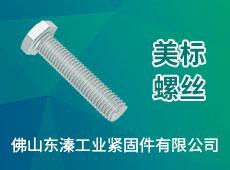 佛山东溱工业紧固件有限公司