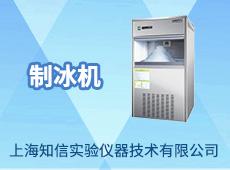 上海知信實驗儀器技術有限公司