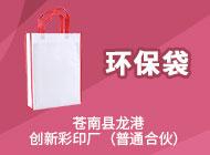 苍南县龙港创新彩印厂(普通合伙)