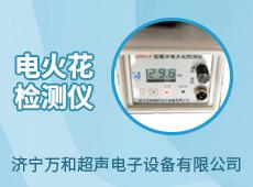 濟寧萬和超聲電子設備有限公司