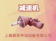 上海保孚传动设备有限公司