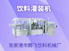 张家港市腾飞饮料机械厂