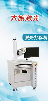 大族鐳射科技產業集團股份有限公司