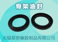 无锡易密橡胶制品有限公司