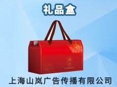 上海山岚广告传播有限公司