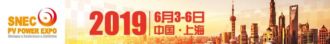 SNEC第十二届(2019)国际太阳能光伏大会暨(上海)展览会