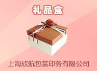 上海欣航包装印务有限公司