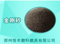 鄭州恆豐磨料磨具有限公司