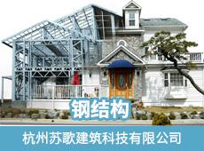 杭州蘇歌建築科技有限公司