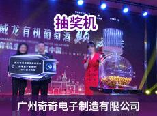 广州奇奇电子制造有限公司