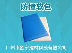 广州市欧宁建材科技有限公司
