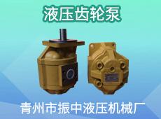 青州市振中液压机械厂