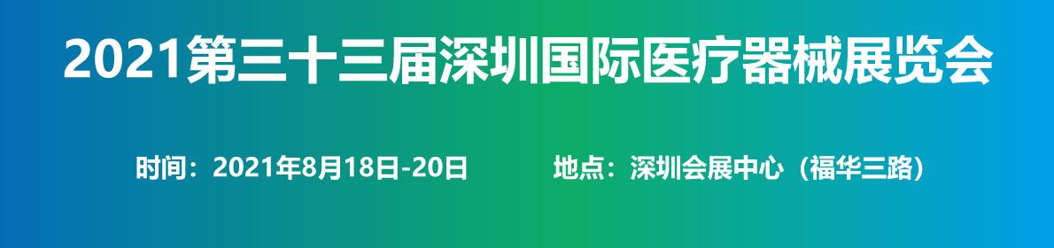 2021深圳国际医疗器械展览会