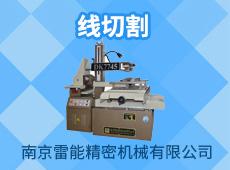 南京雷能精密機械有限公司