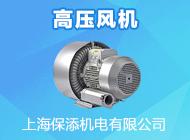 上海保添机电有限公司