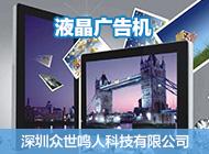 深圳衆世鳴人科技有限公司