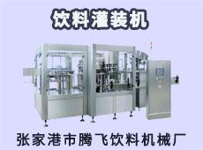 張家港市騰飛飲料機械廠