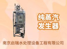 南京啓瑞水處理設備工程有限公司