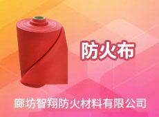 廊坊智翔防火材料有限公司