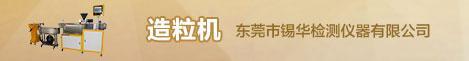 東莞市錫華檢測儀器有限公司