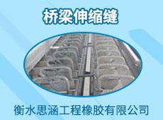 衡水思涵工程橡胶有限公司