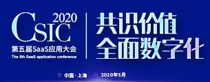 CSIC 2020第五届SaaS应用大会