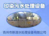 青州市新源水处理设备有限公司